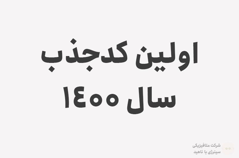 اولین کدجذب سال 1400
