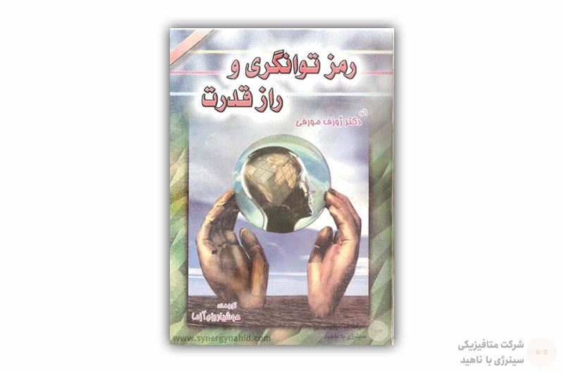 کتاب رمز توانگری و راز قدرت
