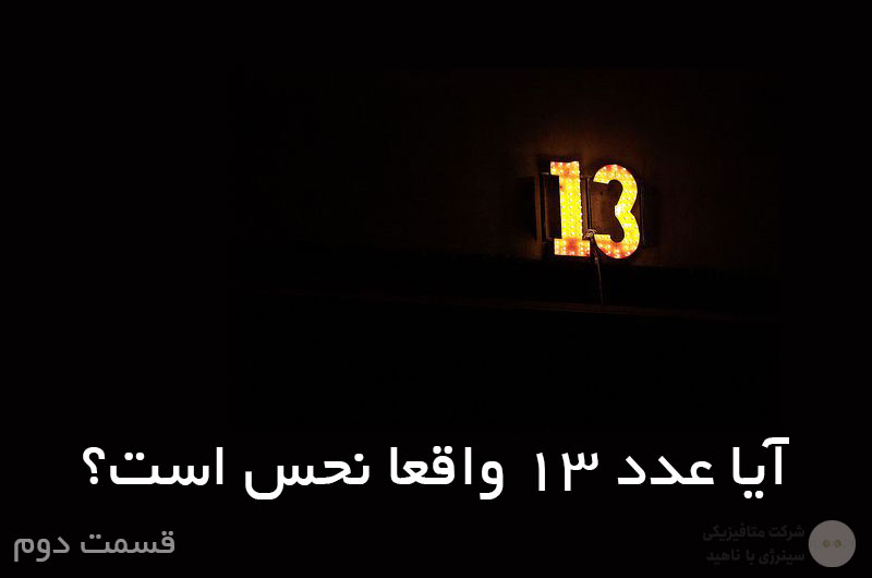 آیا عدد 13 واقعا نحس است؟ «قسمت دوم»