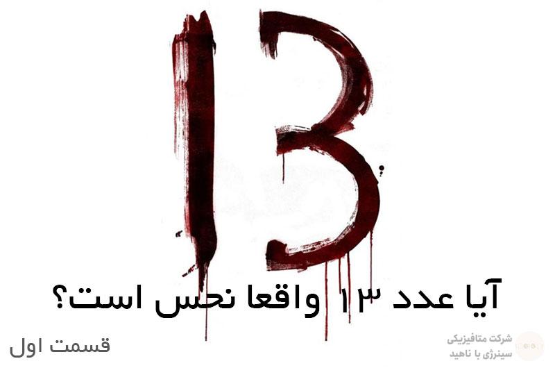 آیا عدد 13 واقعا نحس است؟