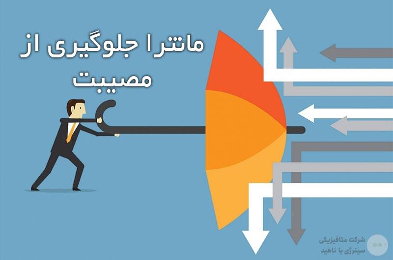 دانلود رایگان مانترا جلوگیری از مصیبت و فجایع غیرمنتظره