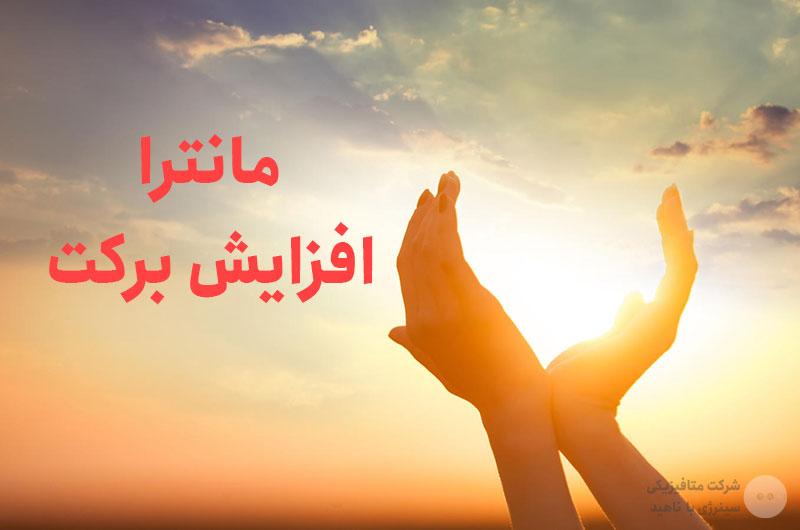 دانلود رایگان مانترا افزایش برکت