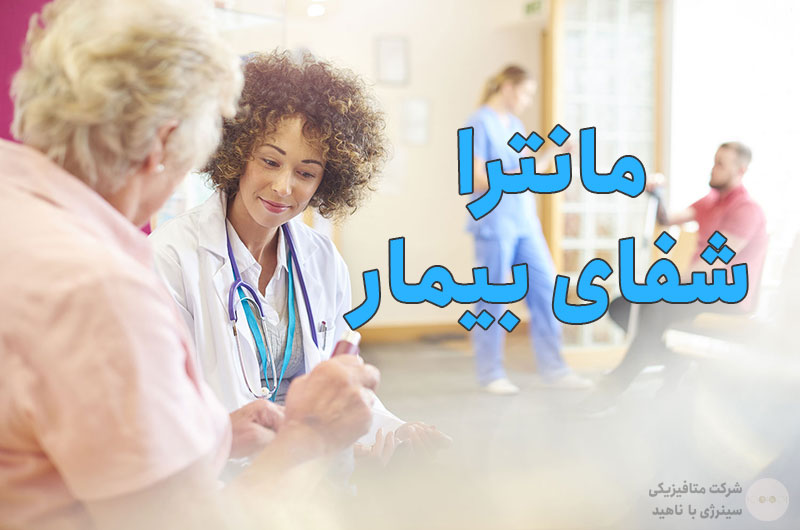 دانلود رایگان مانترا شفای بیمار