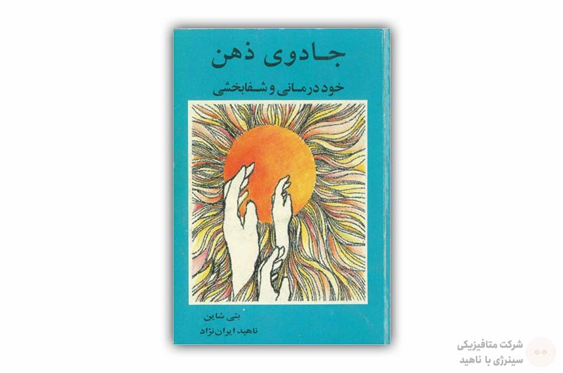 کتاب جادوی ذهن «خوددرمانی و شفابخشی»