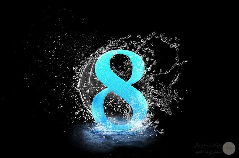 عدد سعد 8