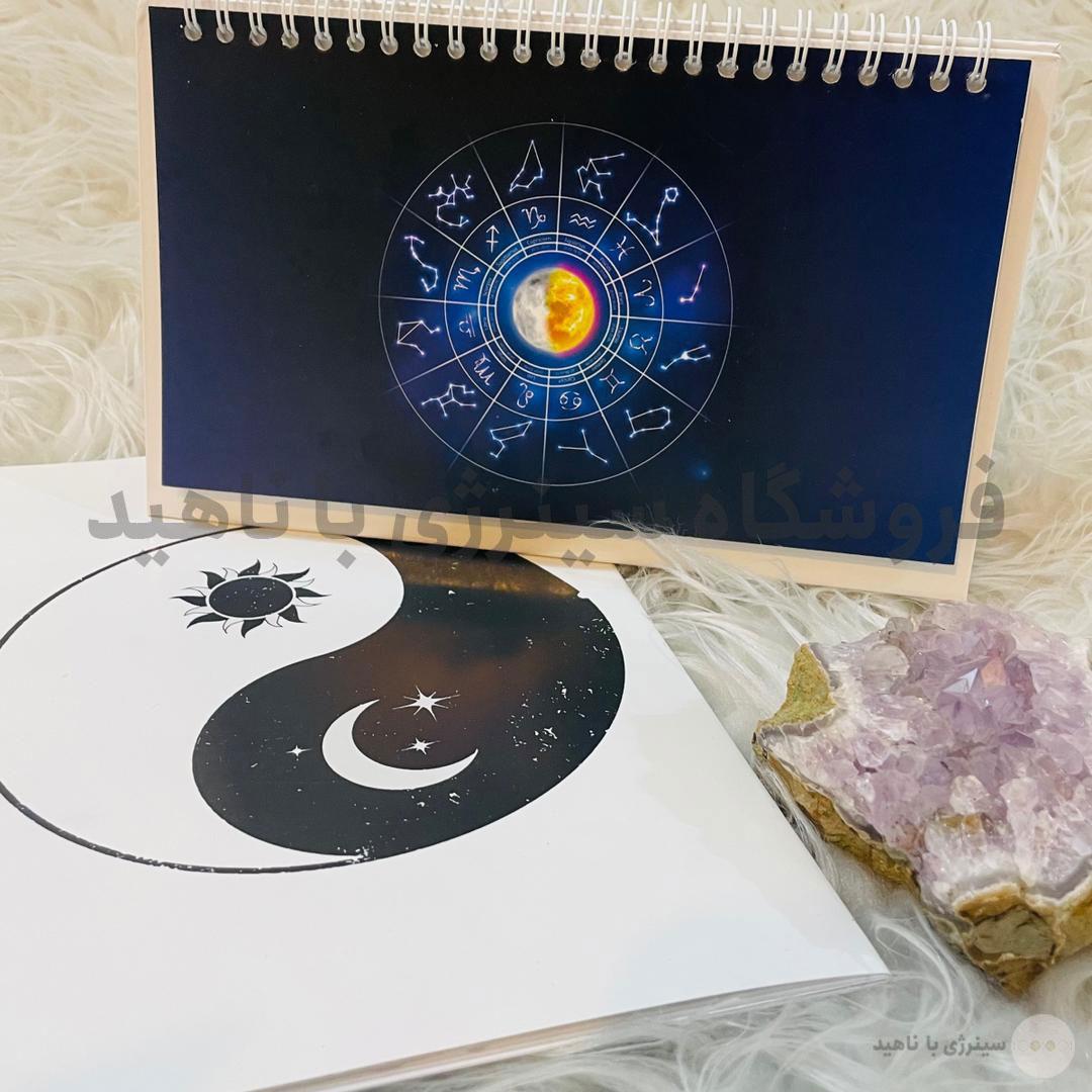 تقویم متافیزیکی و نجومی