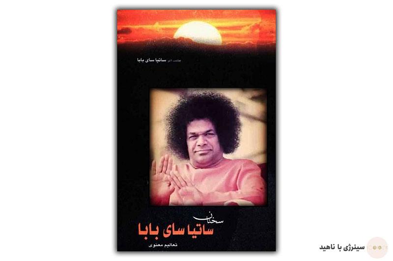 کتاب سخنان ساتیا سای بابا