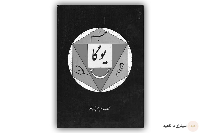 کتاب چشم سوم (آجنا)