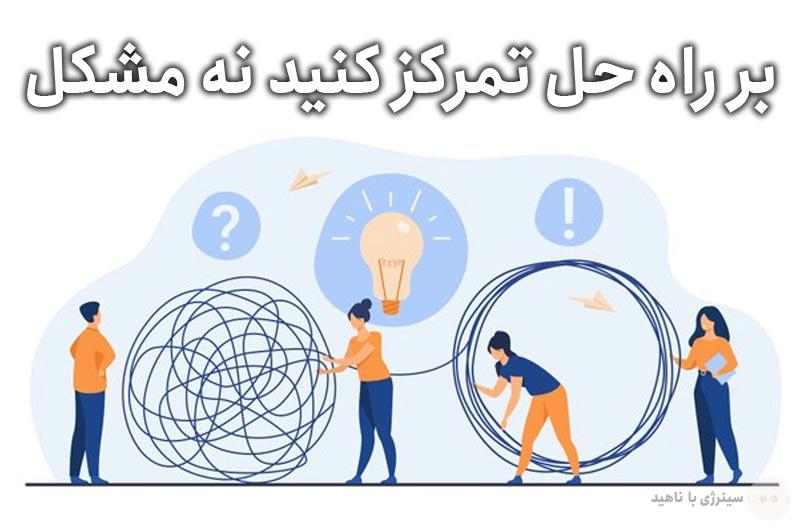 بر راه حل تمرکز کنید نه مشکل