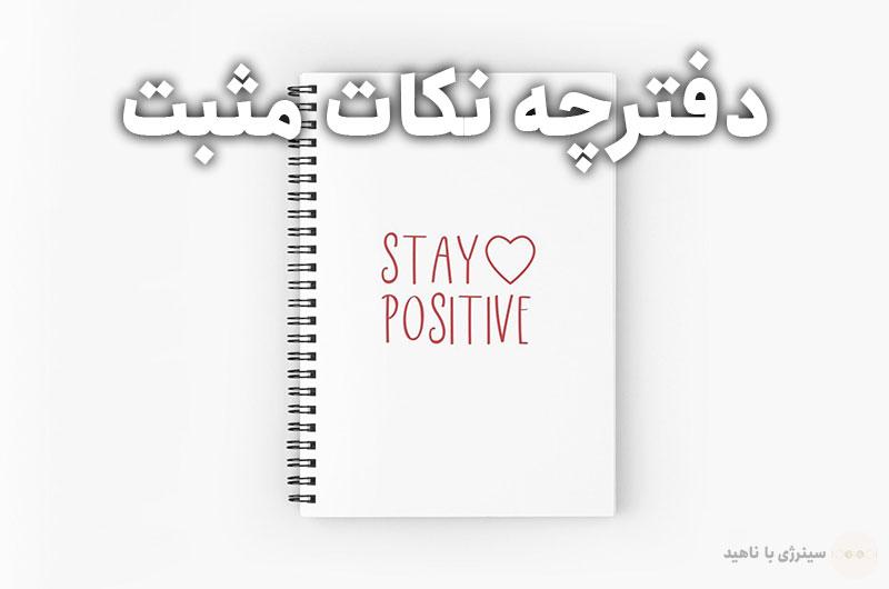 برای خود دفترچه نکات مثبت درست کنید