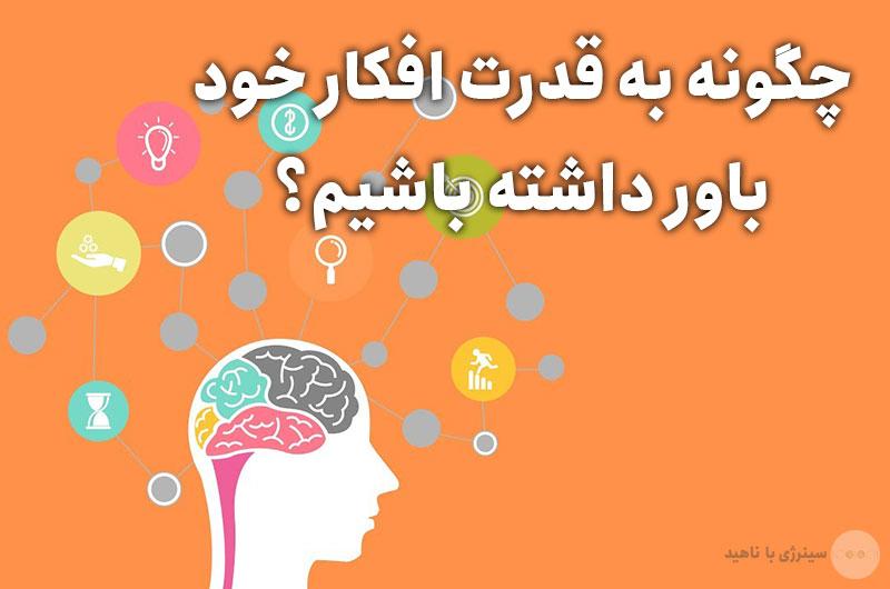 چگونه به قدرت افکار خود باور داشته باشیم؟