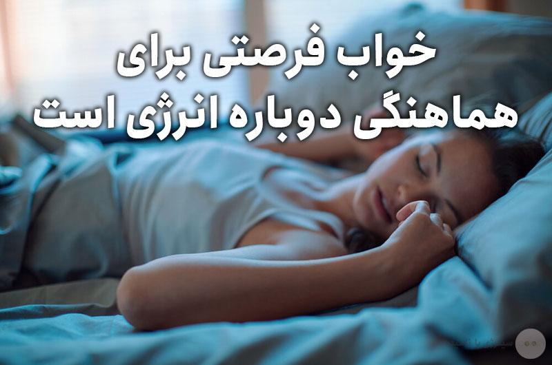 خواب فرصتی برای هماهنگی دوباره انرژی است