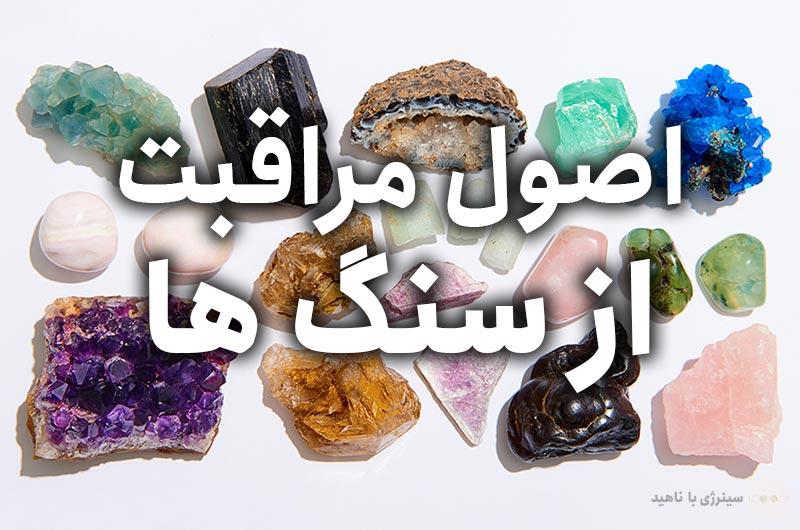 برای مراقبت از سنگ های خود این موارد را رعایت کنید
