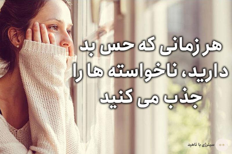 هر زمانی که حس بد دارید، ناخواسته ها را جذب می کنید