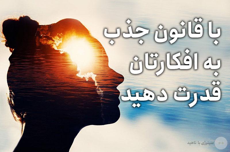 با قانون جذب به افکارتان قدرت دهید