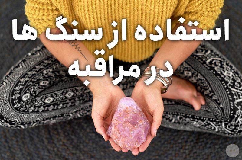 استفاده از سنگ ها در مراقبه