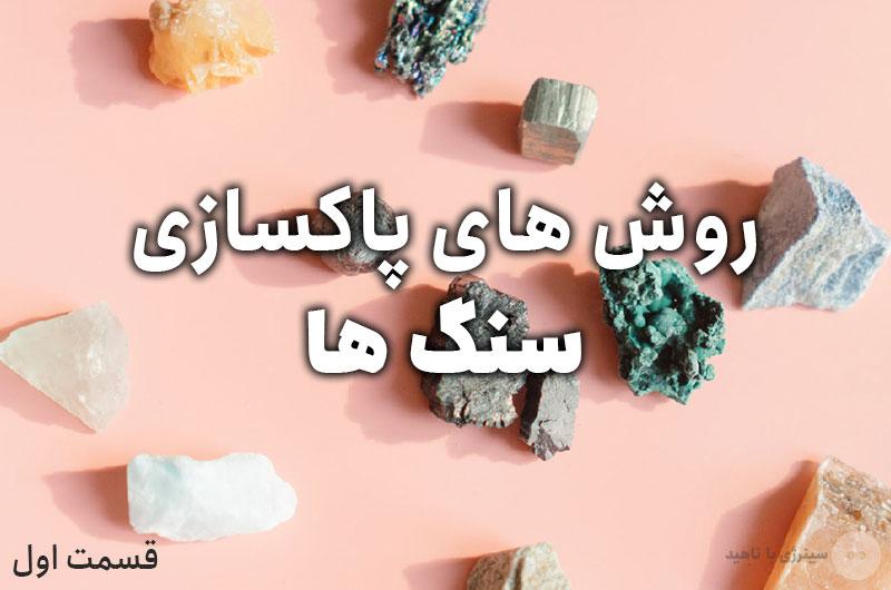 آموزش روش های پاکسازی سنگ ها «قسمت اول»