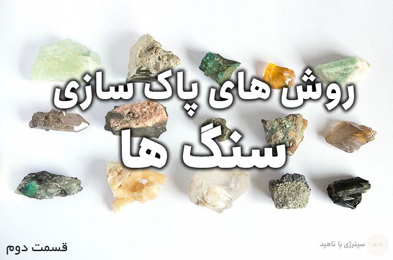 آموزش روش های پاک سازی سنگ ها «قسمت دوم»