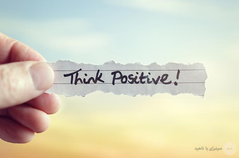 افکار مثبت