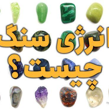 انرژی سنگ چیست؟