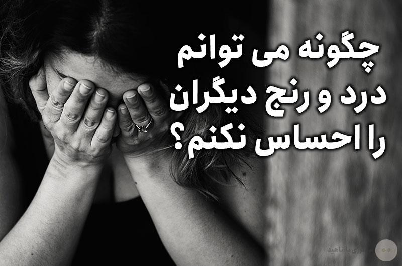 چگونه می توانم درد و رنج دیگران را احساس نکنم؟