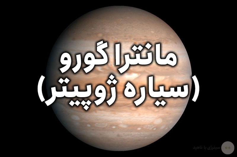 دانلود رایگان مانترا گورو (سیاره ژوپیتر)