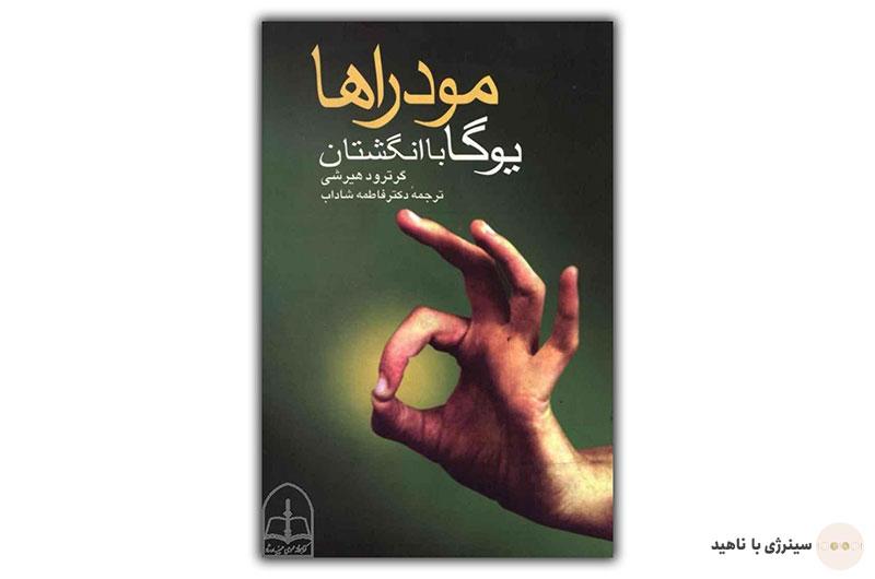 کتاب مودراها «یوگا با انگشتان»