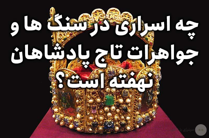چه اسراری در سنگ ها و جواهرات تاج پادشاهان نهفته است؟