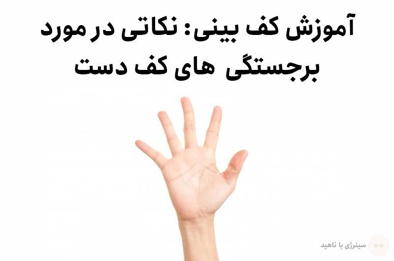 آموزش کف بینی: نکاتی در مورد برجستگی های کف دست