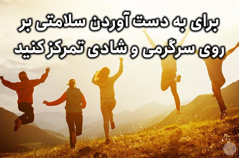 برای به دست آوردن سلامتی بر روی سرگرمی و شادی تمرکز کنید