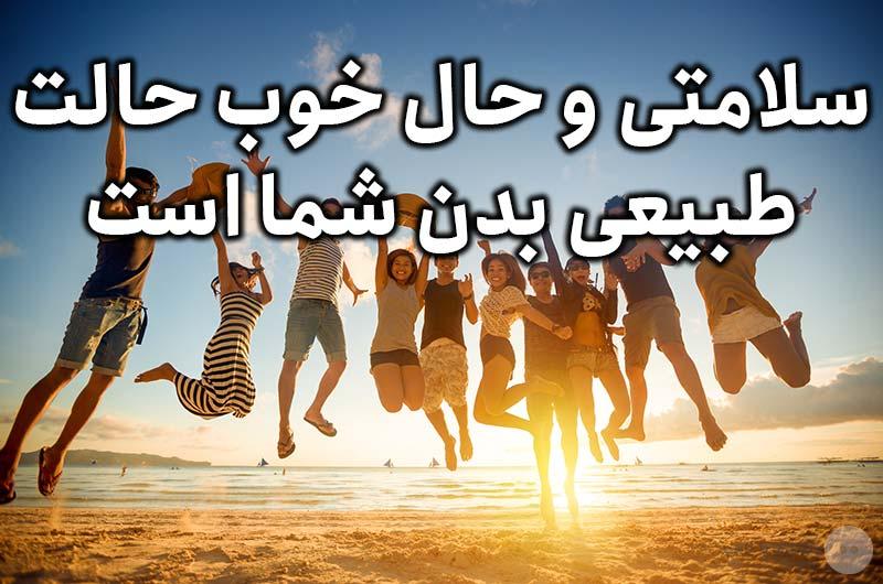 سلامتی و حال خوب حالت طبیعی بدن شما است
