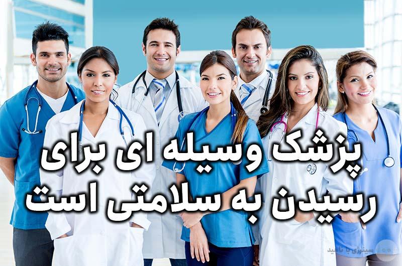 پزشک وسیله ای برای رسیدن به سلامتی است