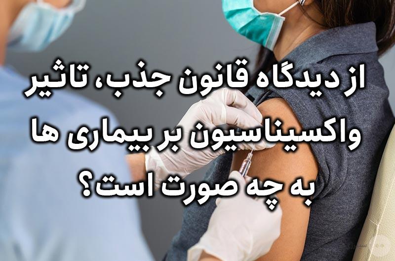 از دیدگاه قانون جذب، تاثیر واکسیناسیون بر بیماری ها به چه صورت است؟